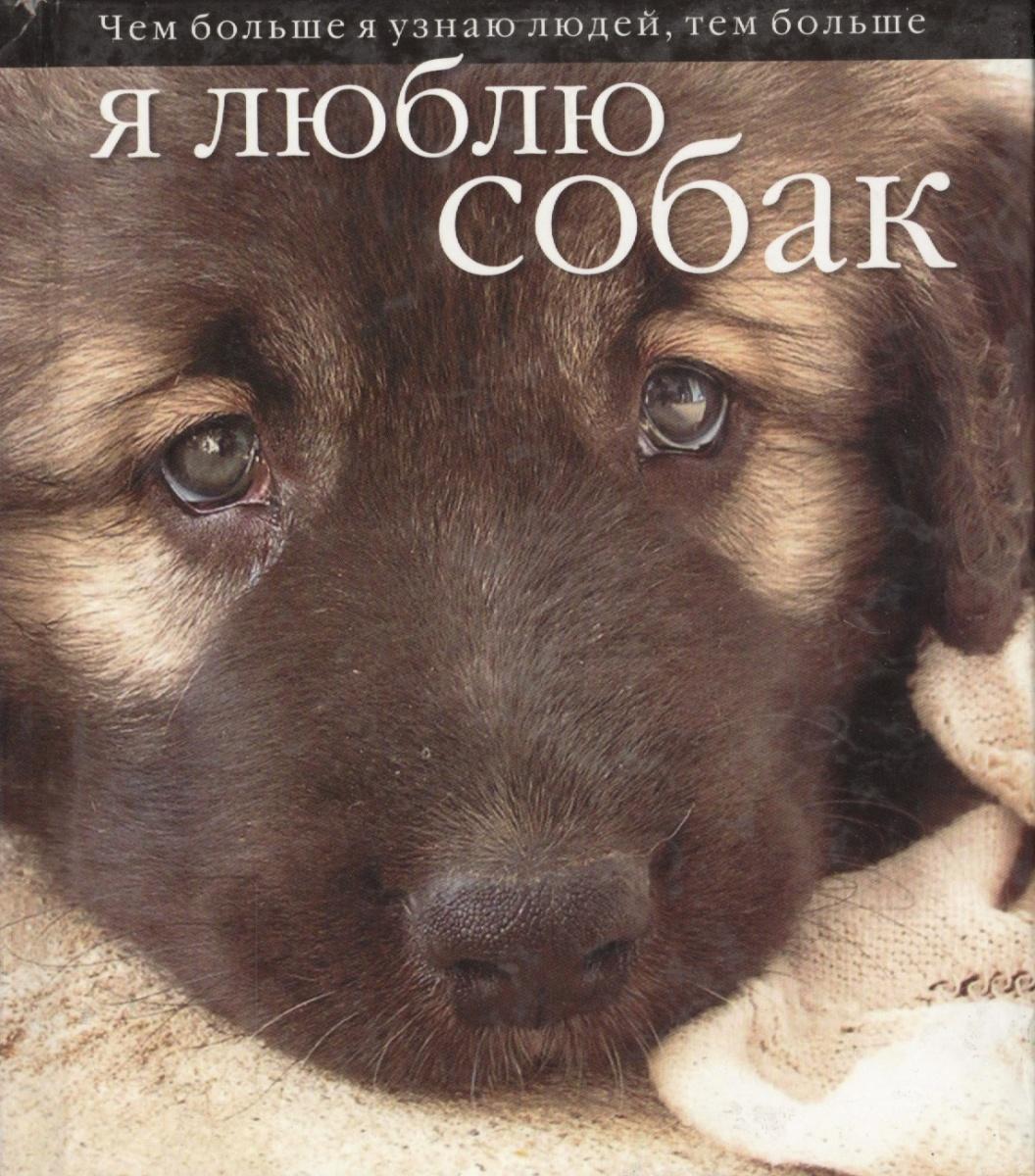 Федин С. (сост.) Я люблю собак