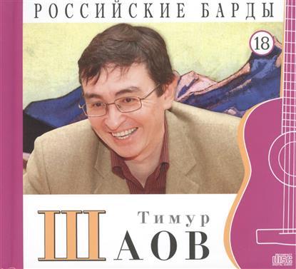 Российские барды. Том 18. Тимур Шаов (+CD)