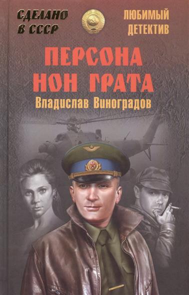 Виноградов В. Персона нон грата virtus palestre толстовка