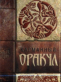 Миронова А. Карманный оракул ISBN: 9851408433 карманный оракул