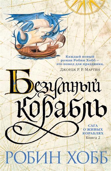 Хобб Р. Сага о живых кораблях: Книга 2. Безумный корабль хобб р сага о видящих книга 3 странствия убийцы