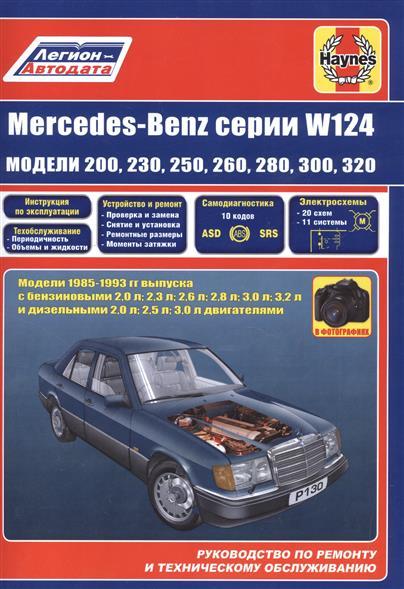 Mercedes-Benz серии W124 модели 200, 230, 260, 280, 300, 320 с бензиновыми и дизельными двигателями 1985-1993 гг. выпуска. Руководство по ремонту и техническому обслуживанию 124 mercedes coupe на запчасти