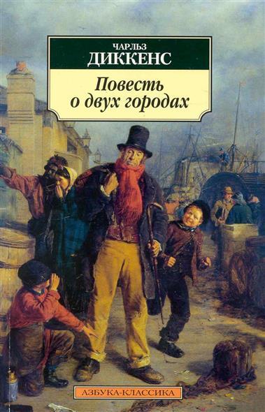 Диккенс Ч. Повесть о двух городах диккенс ч приключения оливера твиста роман