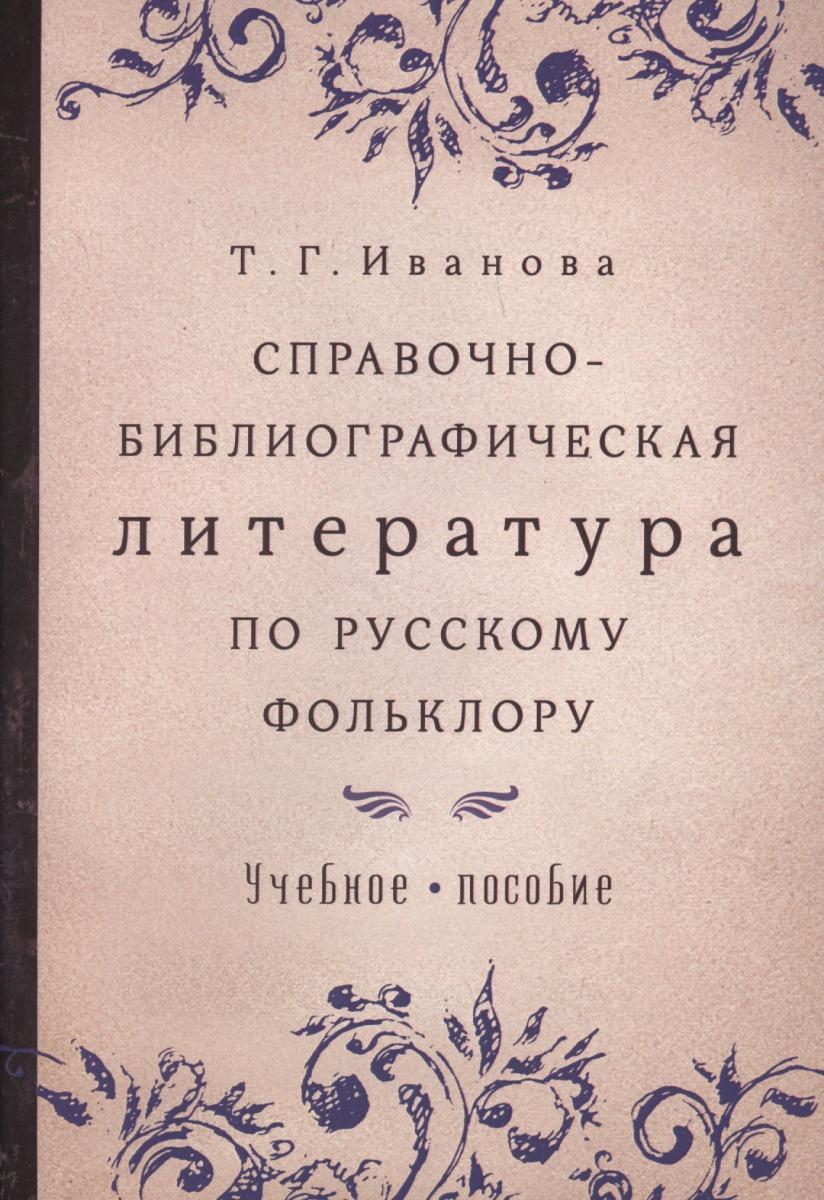 Иванова Т.: Справочно-библиографическая литература по русскому фольклору. Учебное пособие