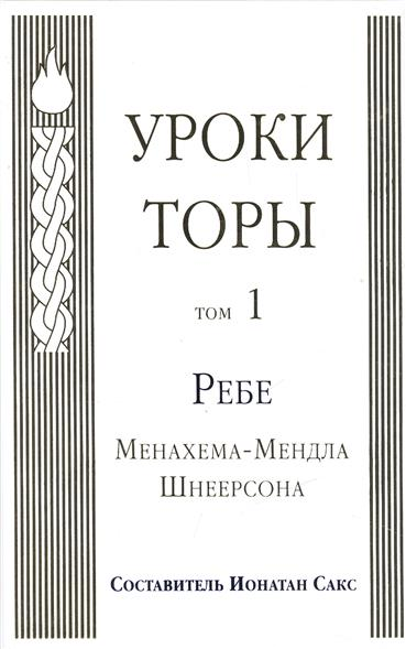 Сакс Й. (сост.) Уроки Торы. Том 1. Ребе Менахема-Мендла Шнеерсона / Toran studies. Based on excerpts of talks by the lubavitcher rebbe Rabbi Menachem M. Schneerson technological studies on some fruit products