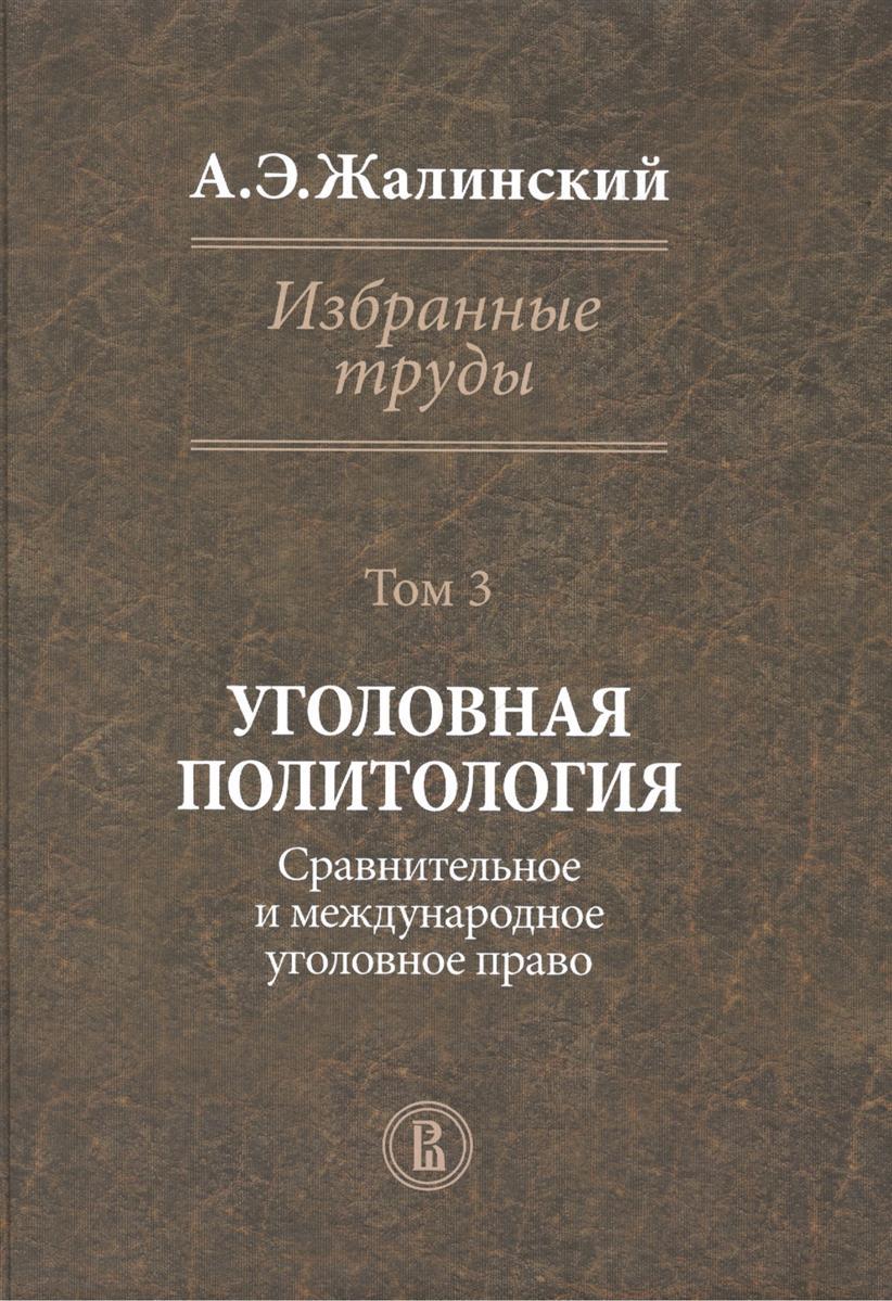 Избранные труды. Том 3: Уголовная политология. Сравнительное и международное уголовное право