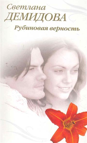 Демидова С. Рубиновая верность рубиновая книга сказок cdmp3
