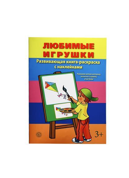 Смирнова М. (ред.) Любимые игрушки. Развивающая книга-раскраска с наклейками. Развиваем мелкую моторику, внимание и память, учим буквы