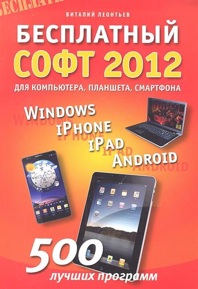 Бесплатный софт 2012 для компьютера, планшета, смартфона