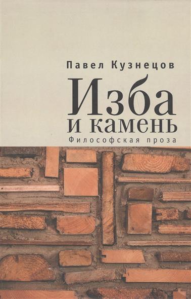 Кузнецов П. Изба и камень. Философская проза изба фасад 135 1000x600x50 4шт