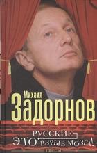 Русские - это взрыв мозга! Пьесы