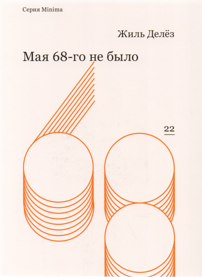 Делез Ж. Мая 68-го не было делез ж гваттари ф что такое философия isbn 9785914198654