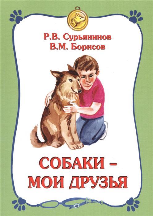 Сурьянинов Р., Борисов В. Собаки - мои друзья борисов в игрушка