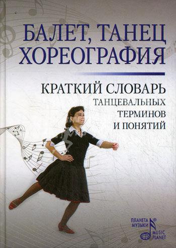 Балет Танец Хореография Краткий словарь танц. терминов и понятий