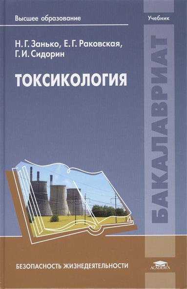Токсикология. Учебник