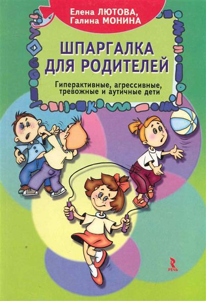 Шпаргалки для взрослых книга