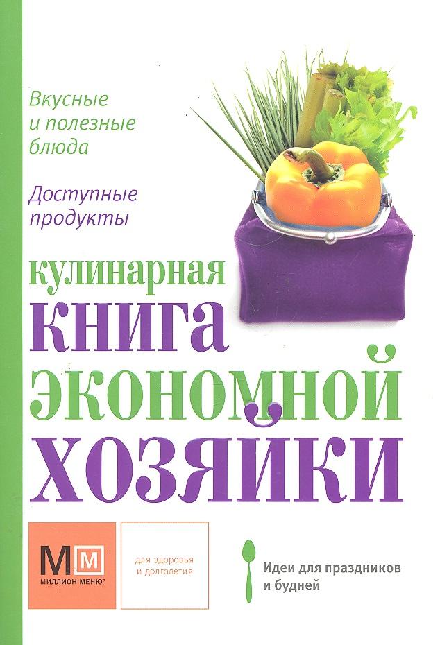 Ильиных Н. Кулинарная книга экономной хозяйки