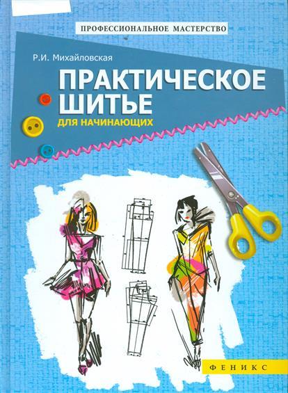 Михайловская Р. Практическое шитье для начинающих