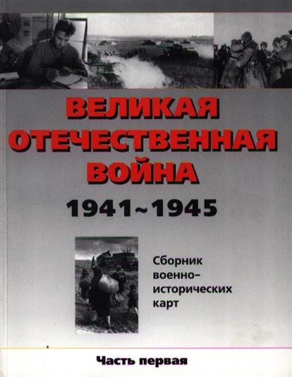 Великая Отечественная война 1941-1945 Сб. воен.-ист. карт ч.1 яков нерсесов война народная великая отечественная война 1941 1945