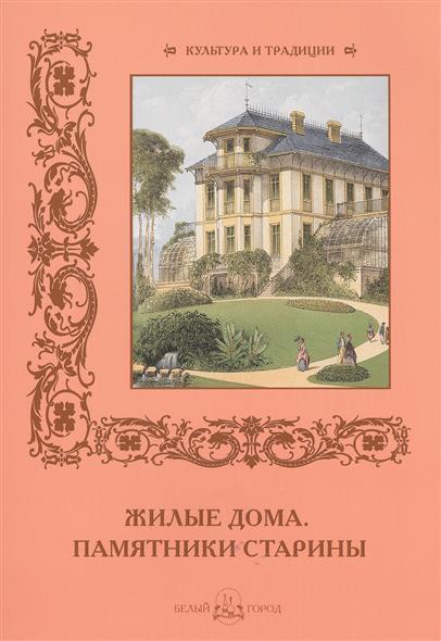 Майорова Н. Жилые дома. Памятники старины памятники казанской старины