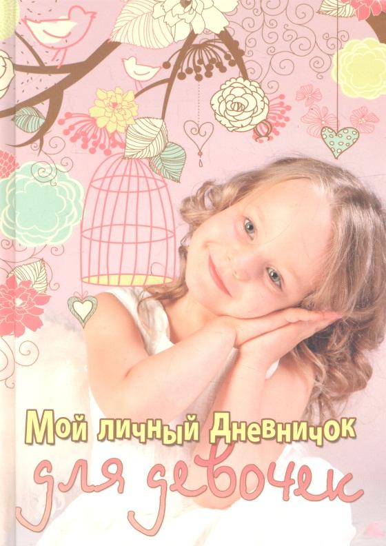 Янцева Л. (сост.) Мой личный дневничок для девочек (Девочка с клеткой) мой личный дневничок для девочек девочка и утенок в шляпе