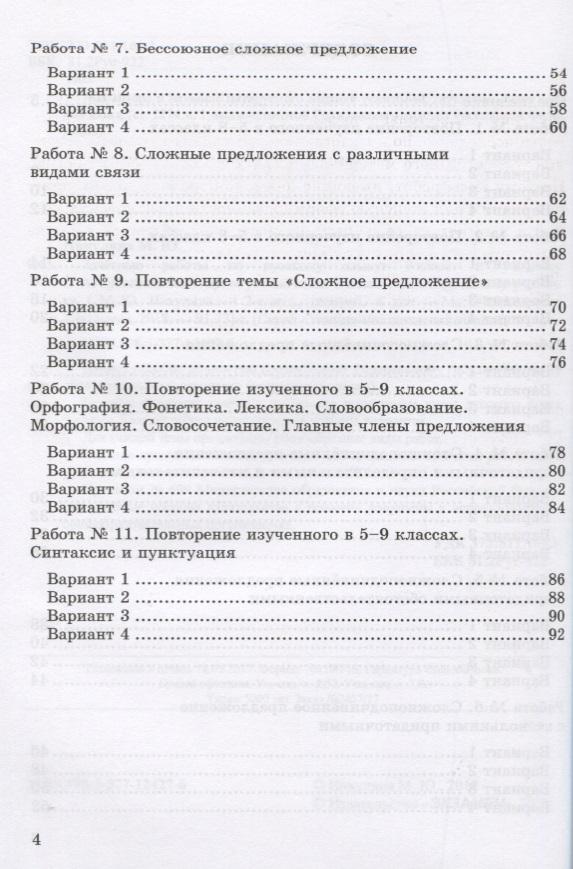 Где списать тесты по русскому языку 7 класс автор книгина для средних классов часть