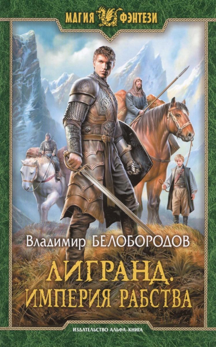 Белобородов В. Лигранд. Империя рабства империя бокаччо в иркутске