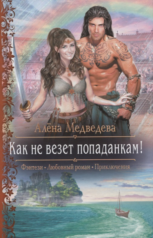 Медведева А. Как не везет попаданкам!