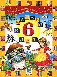 Читаем в 6 лет