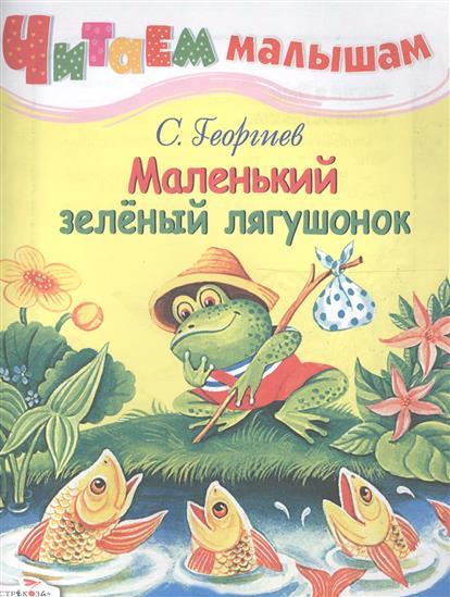 Георгиев С. Маленький зеленый лягушонок георгиев с маленький зеленый лягушонок