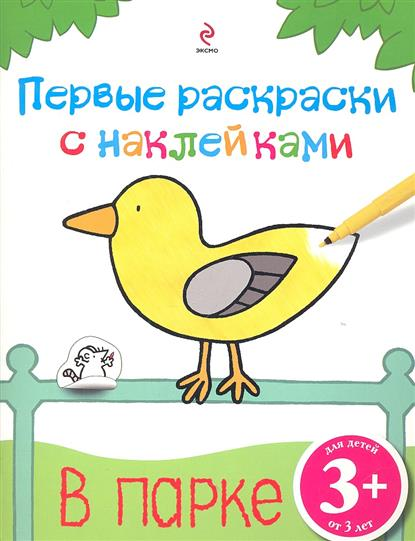 Саломатина Е. (ред.) В парке. Для детей от 3 лет саломатина е ред рисуем акварелью экзотические цветы для детей от 7 лет