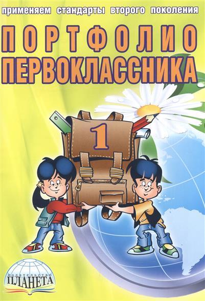 Андреева Е. Портфолио первоклассника (книга+папка) ульева е книга будущего первоклассника