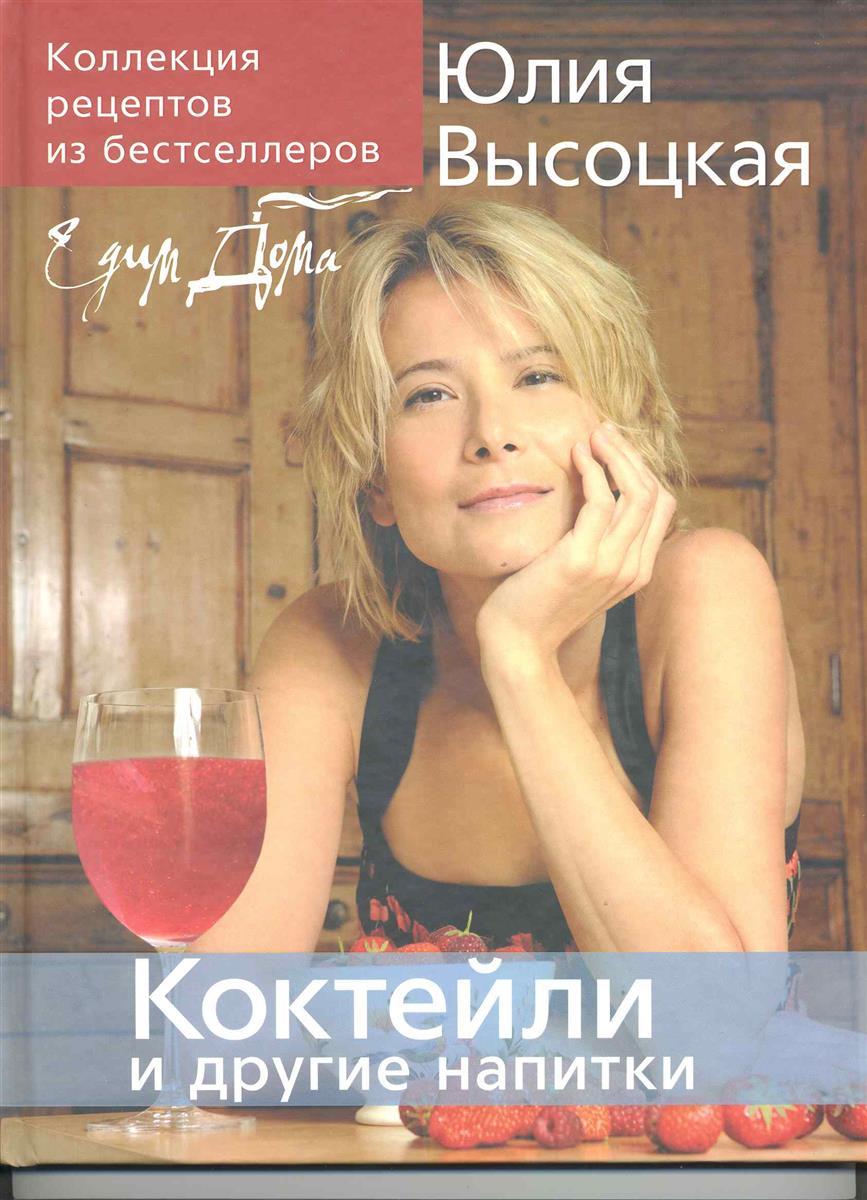 Коллекция Едим Дома Коктейли и др. напитки