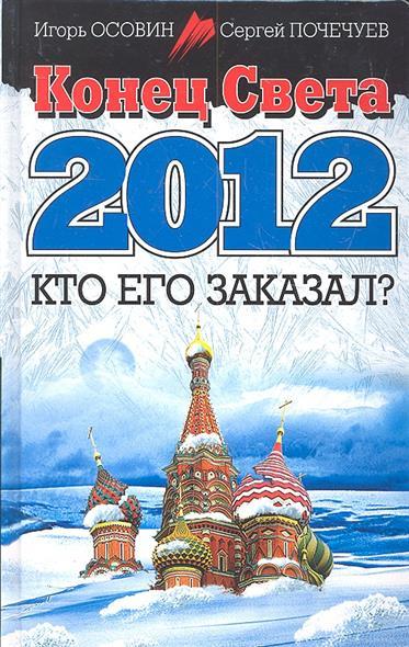 Конец Света 2012 Кто его заказал