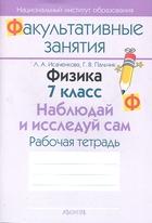 Физика. 7 класс. Наблюдай и исследуй сам. Рабочая тетрадь. Пособие для учащихся общеобразовательных учреждений с белорусским и русским языками обучения.