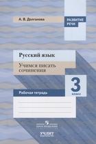 Русский язык. Учимся писать сочинения. 3 класс. Рабочая тетрадь