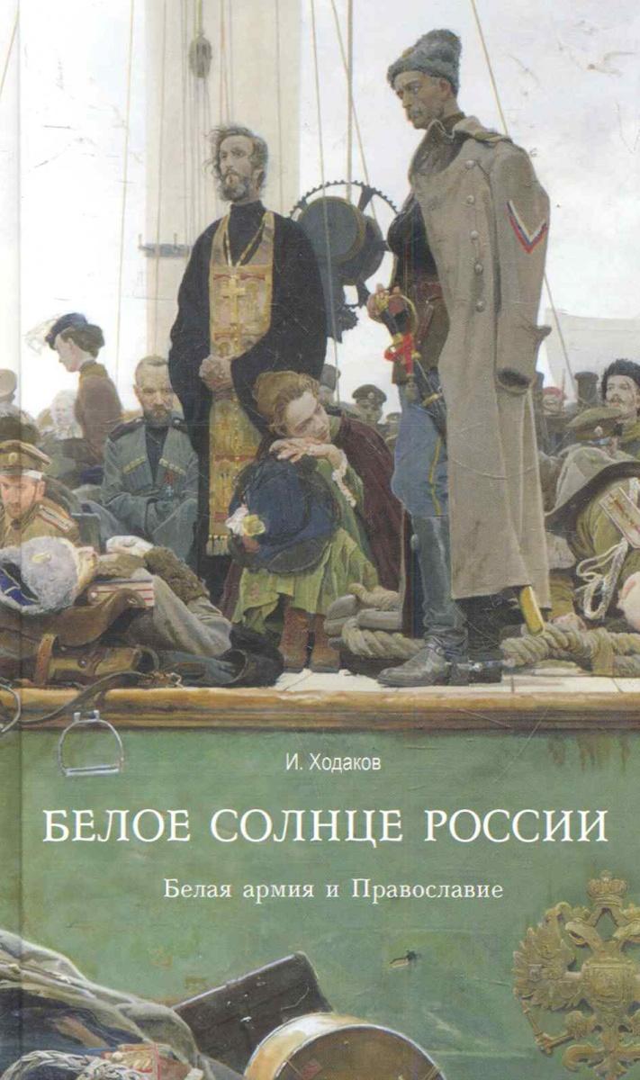 Белое солнце России Белая армия и Православие