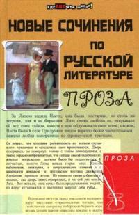 Новые сочинения по рус. литературе