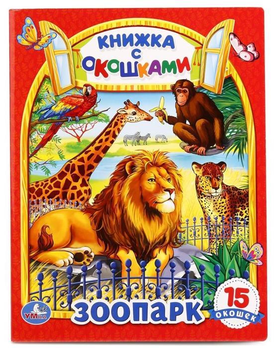 Кузнецова О. Зоопарк. Книжка с окошками