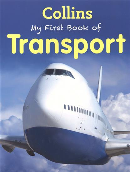 Graham I. My First Book Of Transport все цены