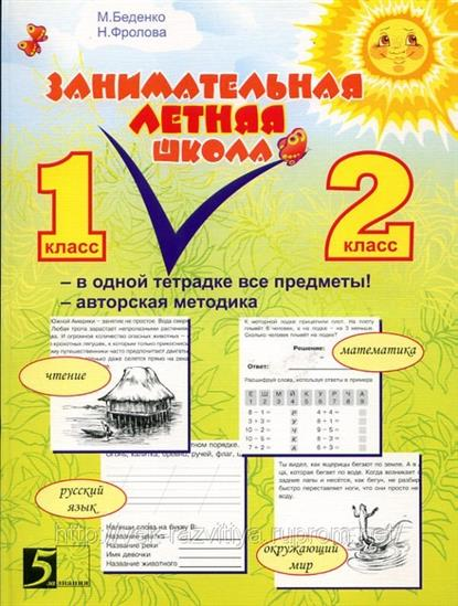 Занимательная летняя школа 1-2 кл