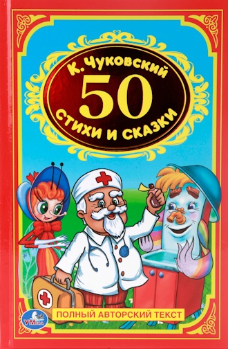 Чуковский К. Стихи и сказки. 50 к и чуковский бармалей