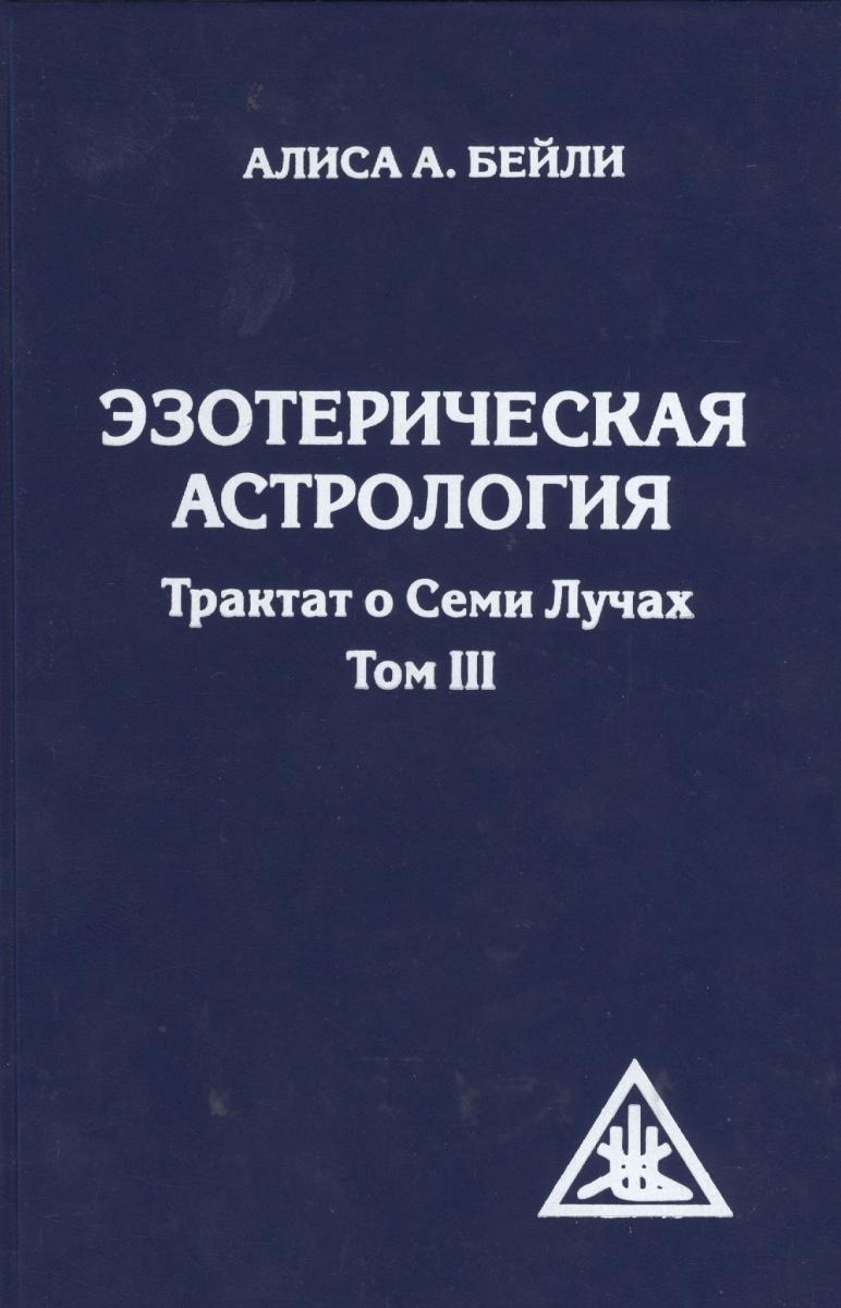 цены Бейли А. Эзотерическая астрология. Трактат о семи лучах. Том III. 3-е издание
