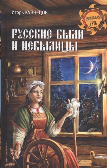 Кузнецов И. (сост.) Русские были и небылицы кузнецов и сост русские предания