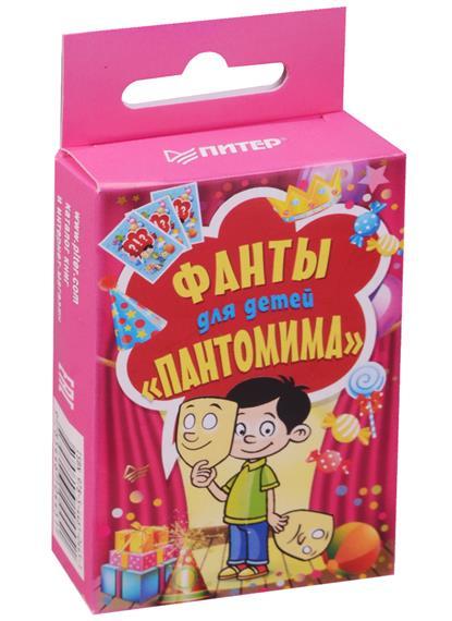 Фанты для детей Пантомима настольные игры питер фанты для детей пантомима page 6