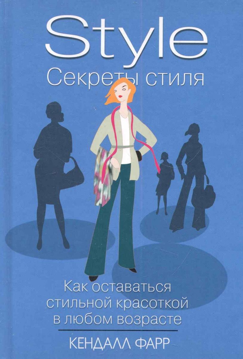 Фарр К. Секреты стиля ISBN: 9785170678952 кеог памела кларк джеки кеннеди секреты стиля