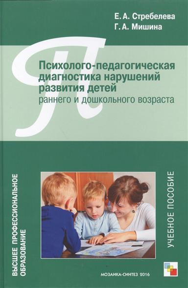 Психолого-педагогическая диагностика нарушений развития детей раннего и дошкольного возраста. Учебное пособие от Читай-город