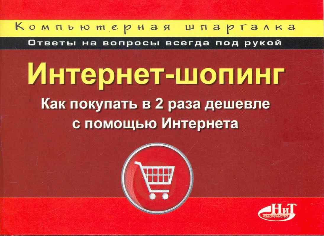 Петрушевский А., Рыжкова М., Прокди Р. Шопинг в Интернете Как покупать в 2 раза дешевле
