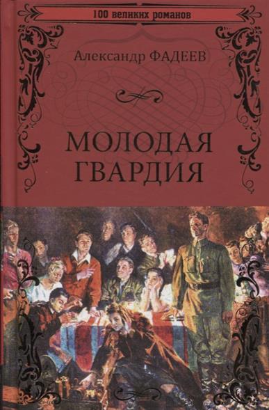 Фадеев А. Молодая гвардия издательство молодая гвардия николай гумилев 3 е изд