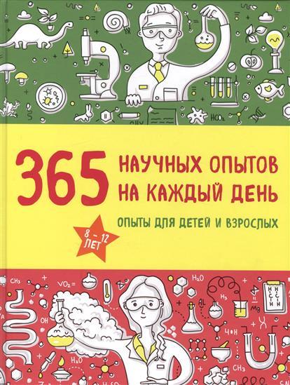 365 научных опытов на каждый день. Опыты для детей и взрослых